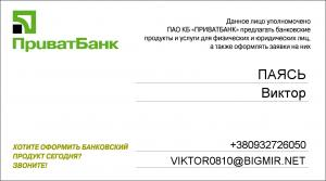 AGENT at PrivatBank