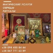 Допомога мага. Приворот на любов в Києві. Ворожіння на Таро