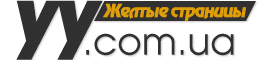 Желтые страницы. Объявления Киева и Киевской области