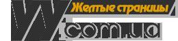 Желтые страницы (авто,мото,запчасти). Объявления Луцка и Волынской области