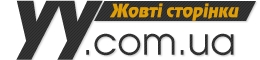 Жовті сторінки (авто,мото,запчастини). Оголошення України