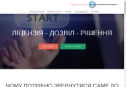 Отримання Ліцензії поведение з Небезпечна відходами, Київ