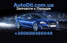 Продаються автозапчастини з Польщі недорого