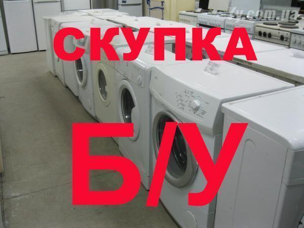 Скупка кухонной техники на запчасти